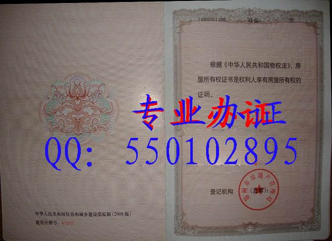 2013郑州房产证样本房产证样本