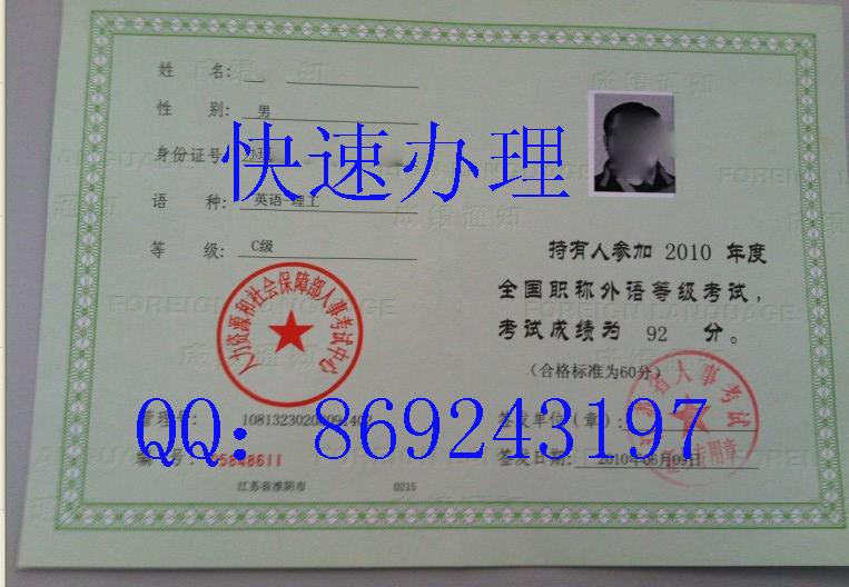 2013-全国职称外语等级证书样本2