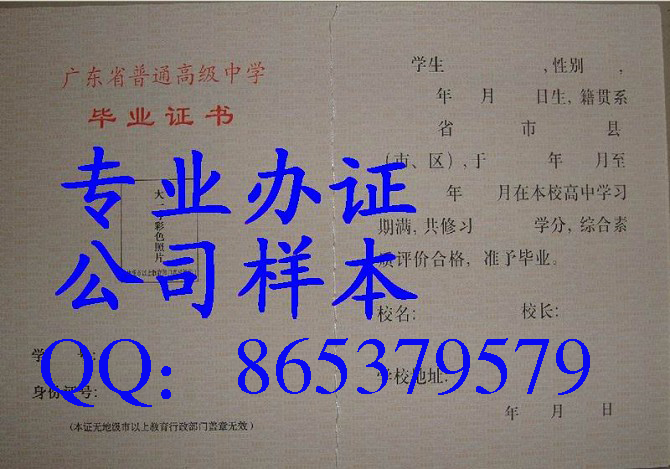 毕业证样本,广东省普通高中学