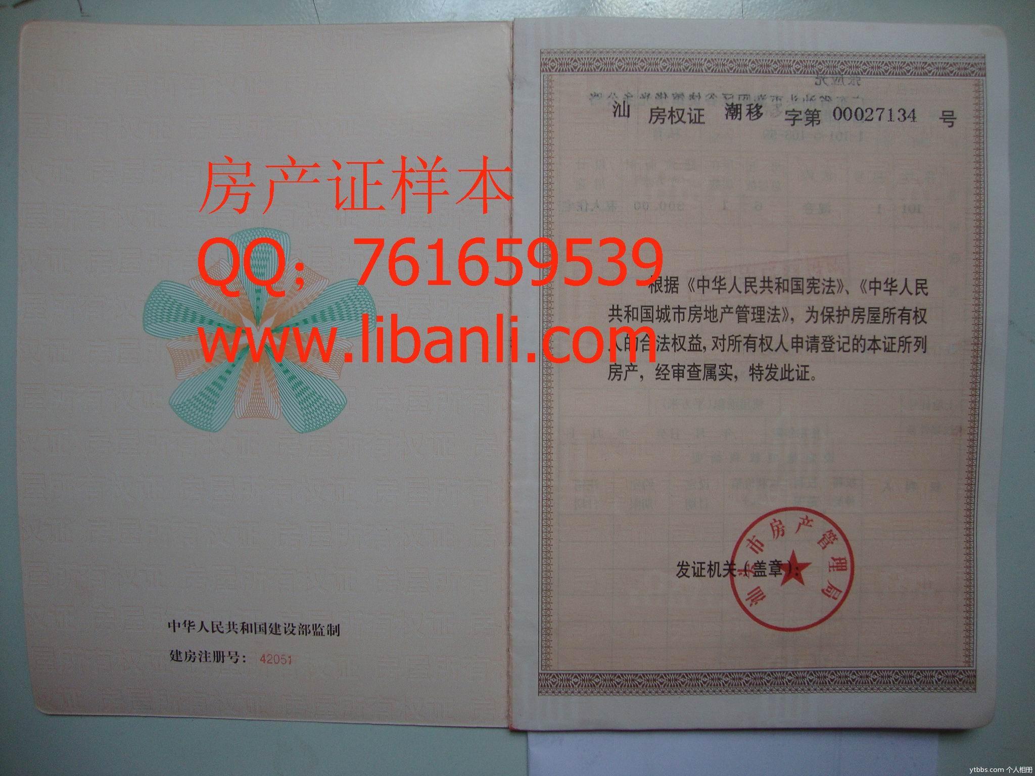上海房产证样本,上海房产证样
