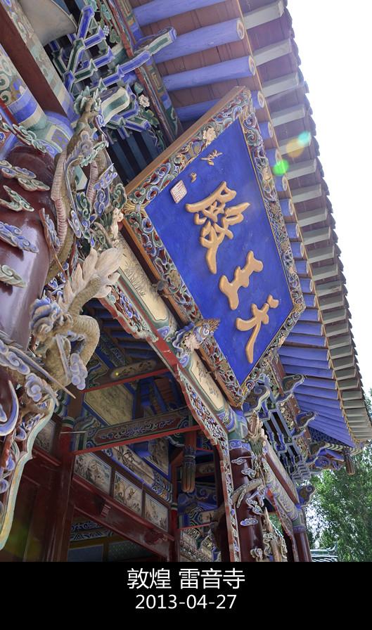 敦煌/三进山门是大雄宝殿,殿内供奉着佛祖释迦牟尼佛、消灾延寿药师...