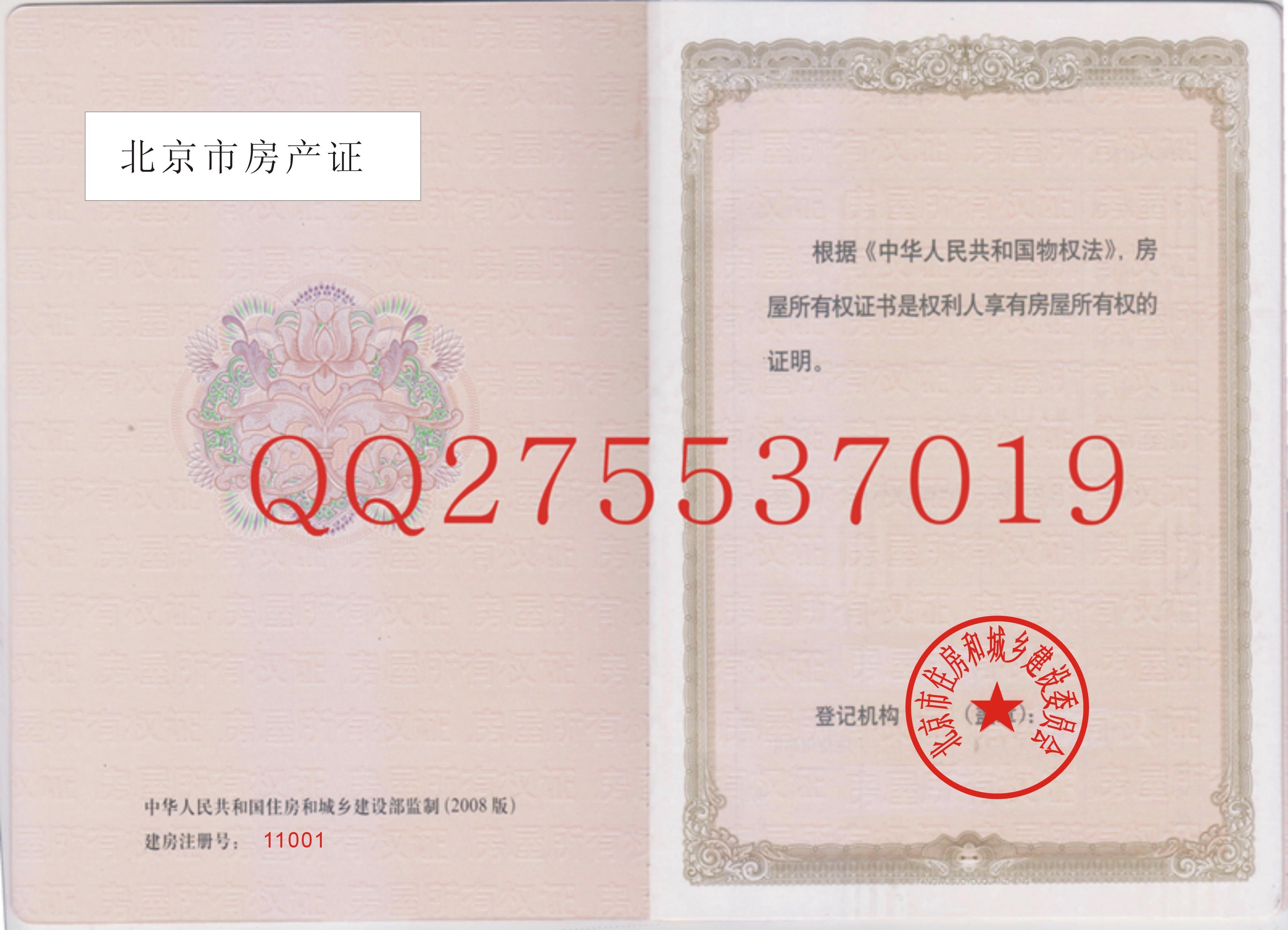 北京市房产证样本 - 房产证样本