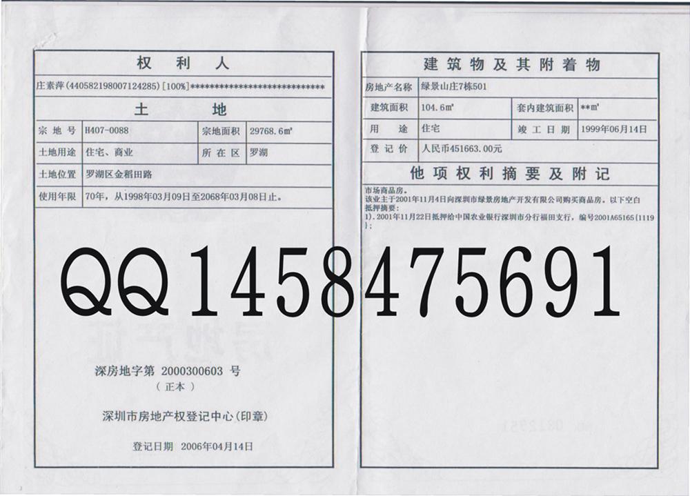 深圳市房产证样本 - 房产证样本