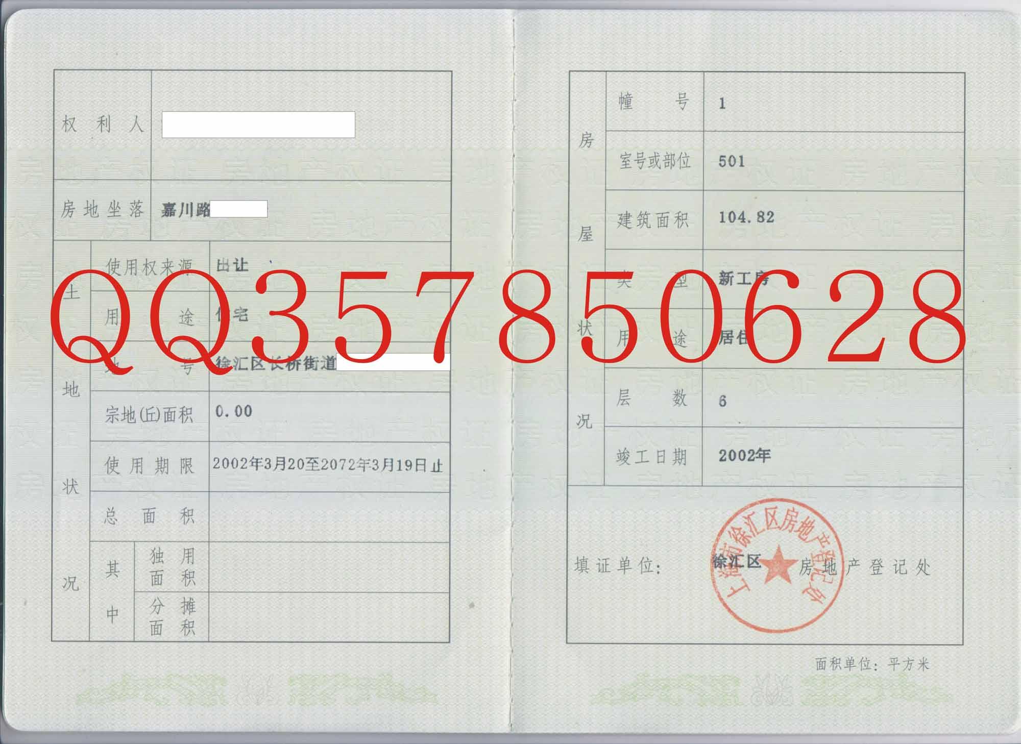 上海市房产证样本 - 房产证样本