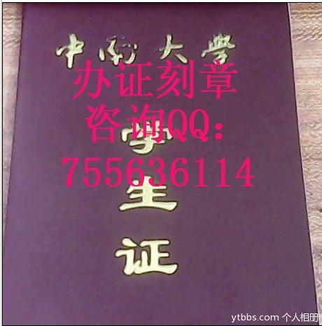 中南大学学生证样本q:【755636114】