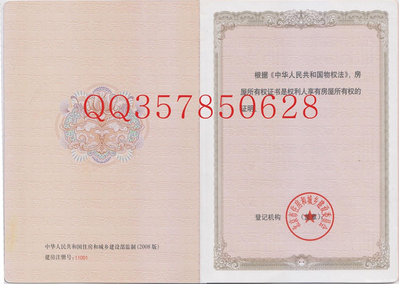 北京市房产证样本