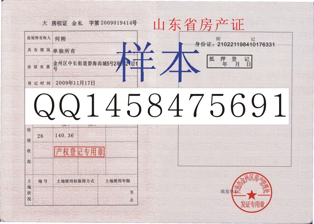 房产证样本 - 房产证样本