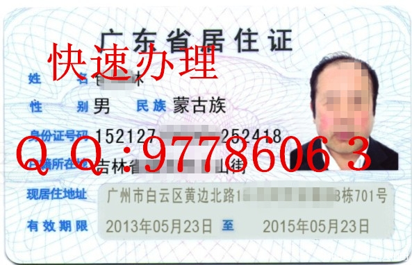 广东省居住证 样本,广东省暂住证样本 广东省
