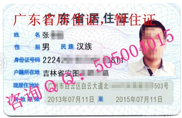广东省居住证样本,广东省 暂住证 样本 广东省