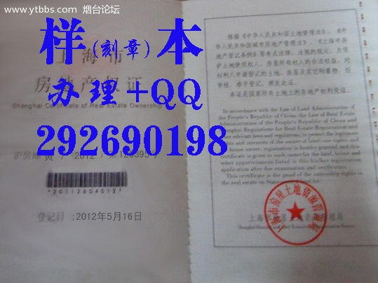 上海房产证样本.jpg