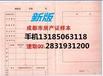 成都房产证样本图片_成都市房产证样本.jpg