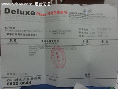香港商业发票样本