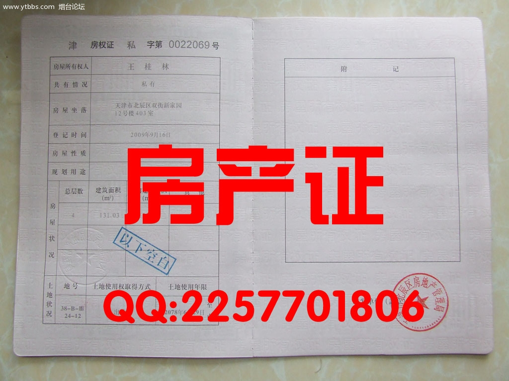 房屋产权证,房产证 房屋产权证样本图片