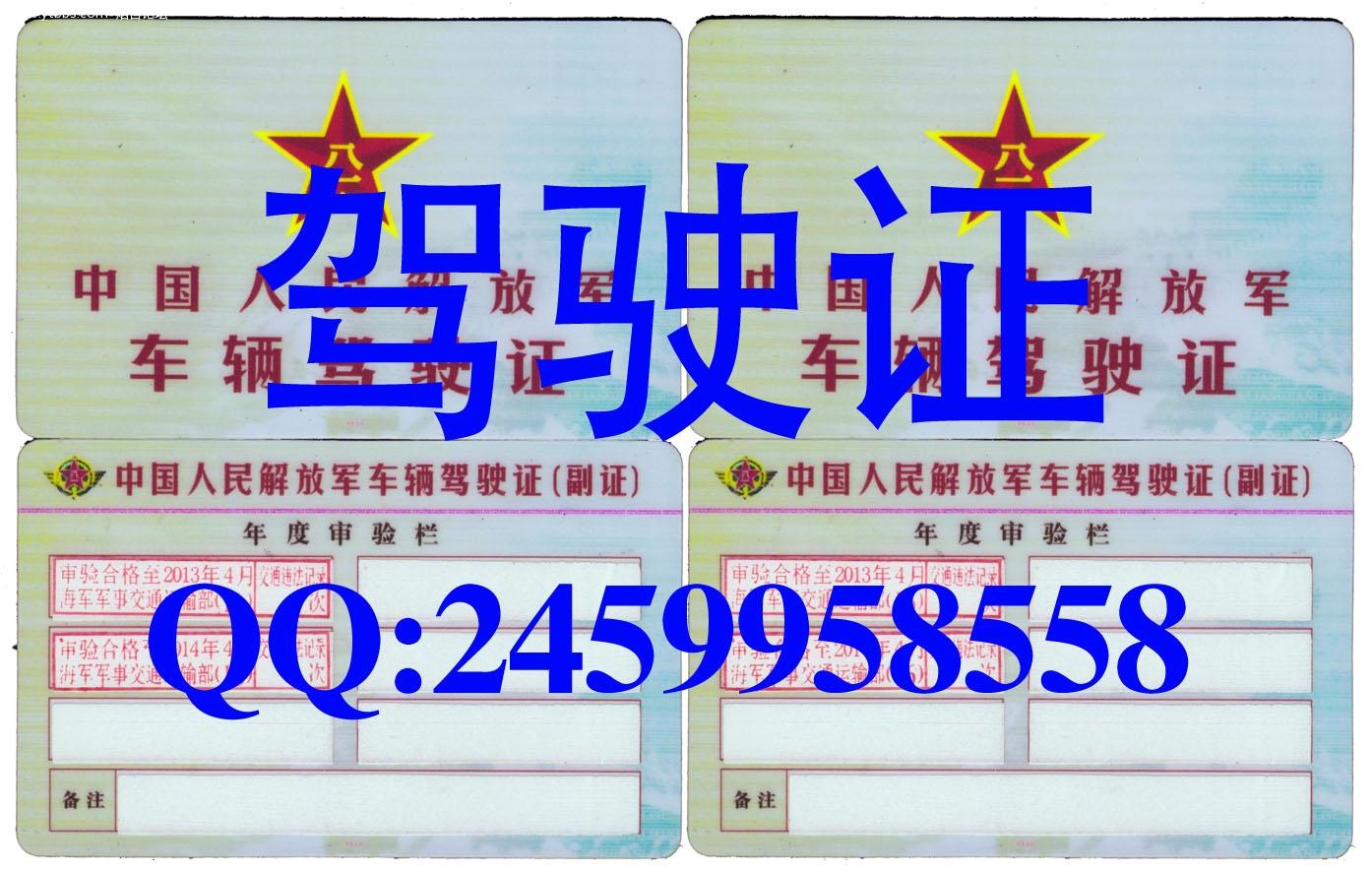 中国驾照翻译模板 doc