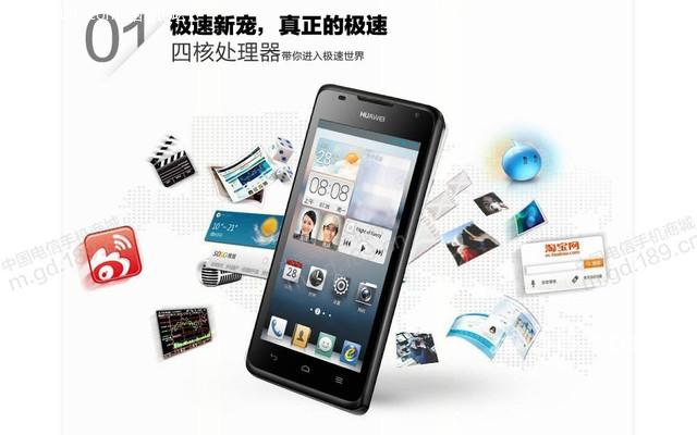 电信版华为C8813Q新手机转让 手机 上网卡 附件