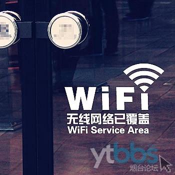 随身wifi 宽带立刻变无线 赠送无线WIFI贴纸