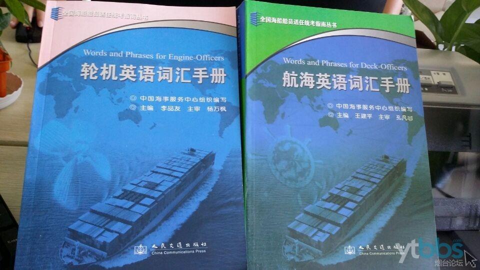航海英语词汇手册 轮机英语词汇手册