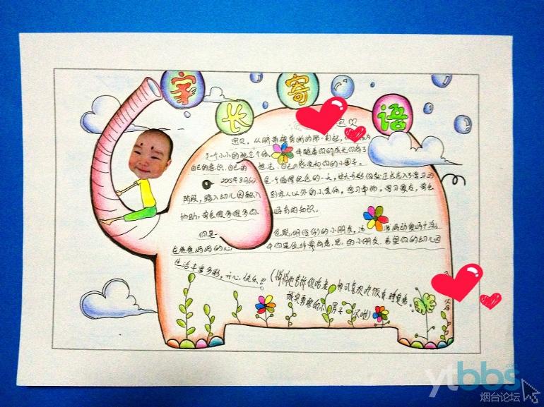 幼儿园孩子的童言稚语 图片合集