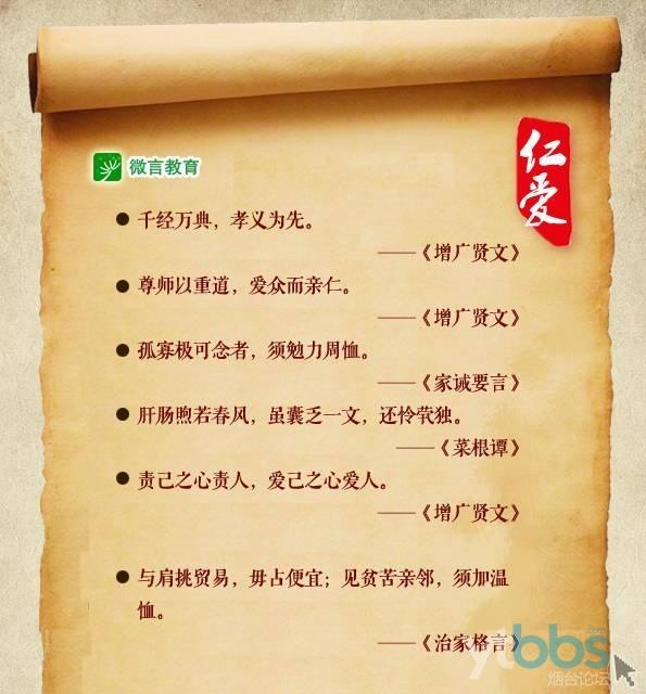 中国历代家教名言集锦图片