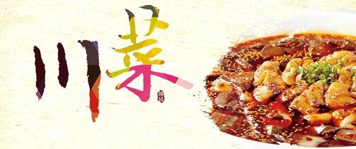 川菜.jpg