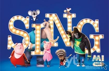 欢乐好声音 Sing ——三月,让我们跟着动画大片过把原声音乐的视听瘾吧,亲子观影来也