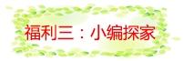 福利三.jpg
