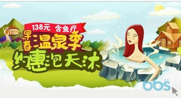 【自游团】4月16日,早春温泉特惠138元含鱼疗,报名即将截止啦!