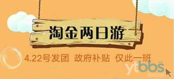 【自游团】4月22日 淘金小镇+罗山踏青两日游138元/人,机会难得仅此一班哦
