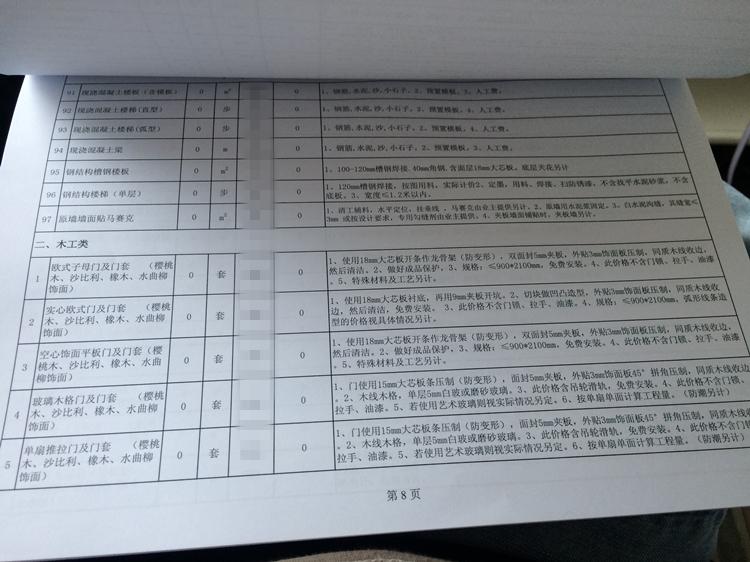 华浔报价单6_副本.jpg