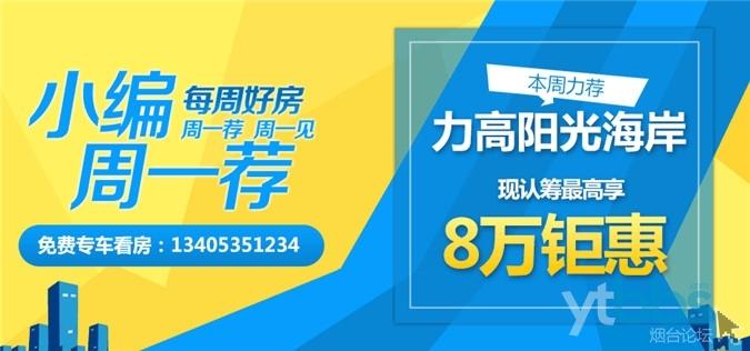 """""""小编周一荐""""第四期 :76-140㎡瞰海新品加推,现认筹最高享8万钜惠!"""