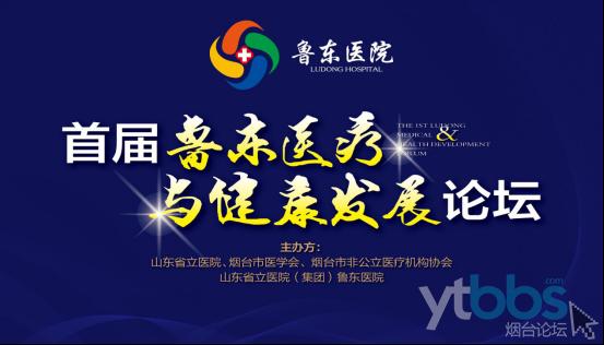 首届鲁东医疗与健康发展论坛将于11月19日在美航康悦城举办(5)219.png
