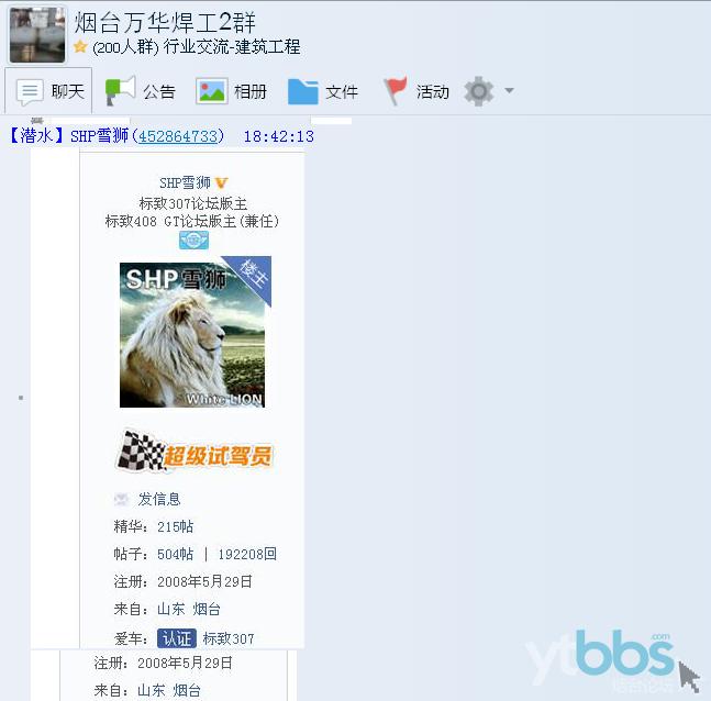 20160608万华群侮辱诽谤9.png