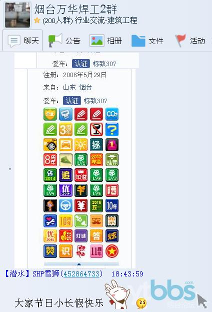 20160608万华群侮辱诽谤10.png