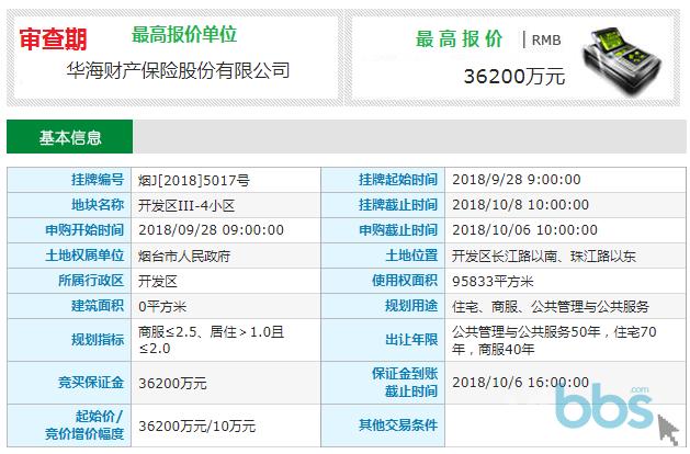 华海保险.png