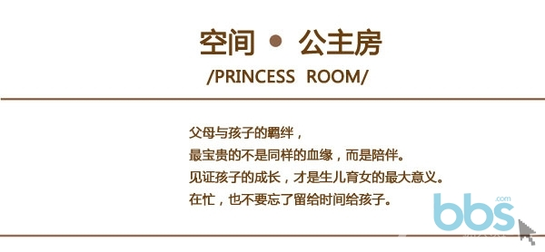 公主房.jpg