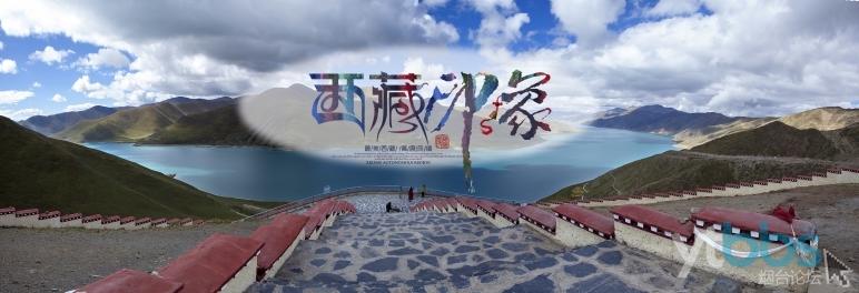 西藏印象.jpg