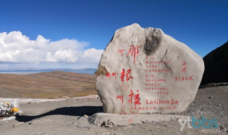 那根拉,海拔5190米
