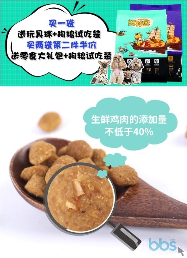 犬粮产品介绍.JPG