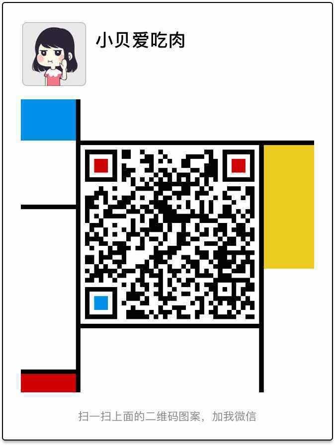 小贝爱吃肉二维码.jpg