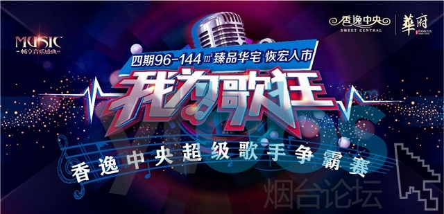 烟台论坛广告-04.jpg