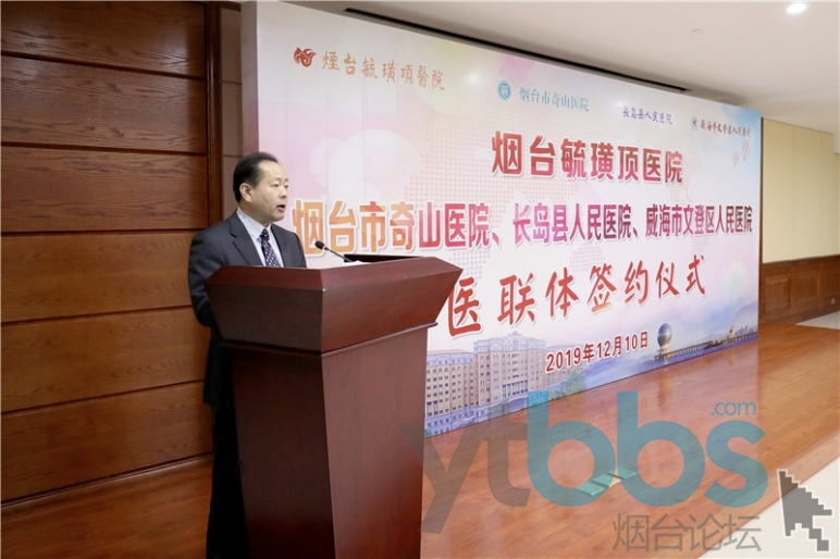 1烟台毓璜顶医院党委书记、院长杨军致辞.jpg