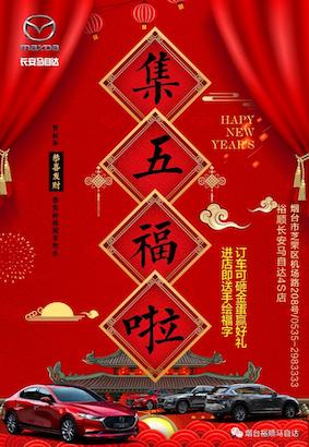 """【烟台裕顺马自达】书法大师亲手为您送""""福""""啦84.png"""