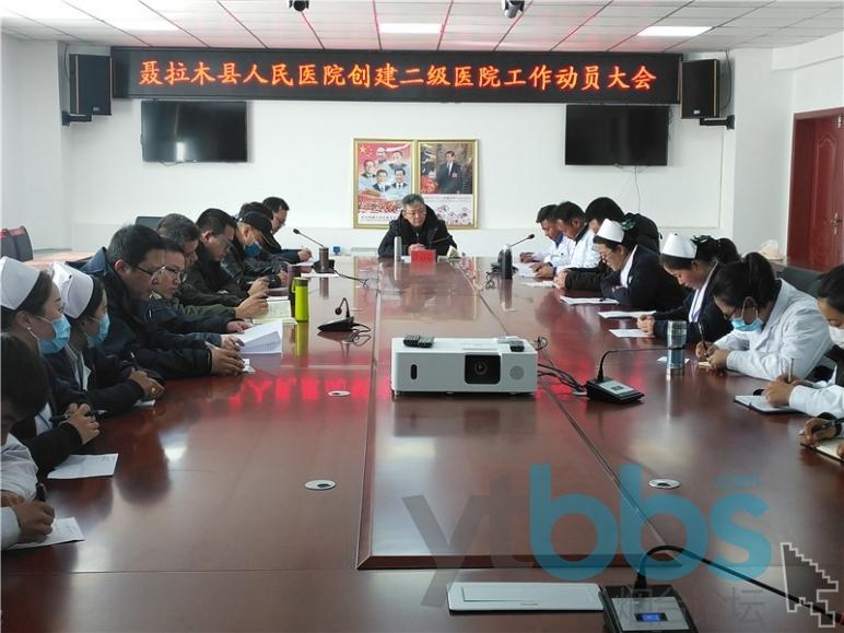 聂拉木县人民医院创建二级医院动员大会.jpg