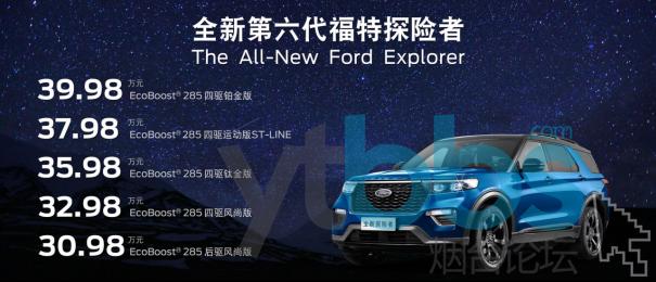 全新第六代福特探险者烟台震撼上市,30.98万起售455.png