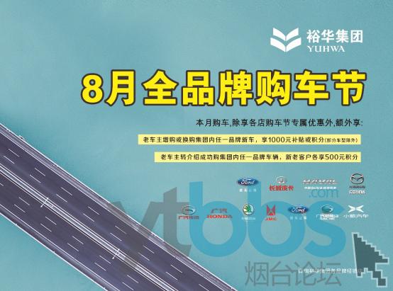 裕华集团全品牌8月火热购车节262.png