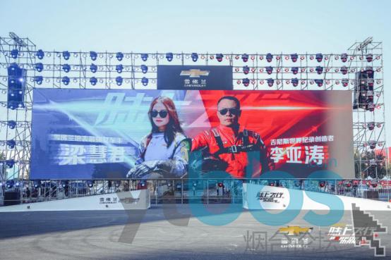 """【通稿】性能盛宴 实力表现 """"2020雪佛兰SUV陆上飞行秀""""燃爆青岛!2501.png"""