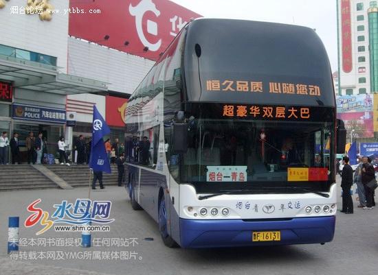 烟台青岛双层客车试运行; 急求青岛流亭机场到莱阳大巴时间表~; 烟台