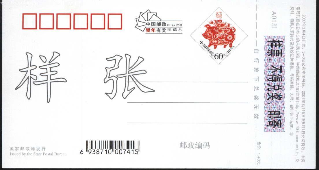 邮政有奖明信片_有奖明信片【图片 价格 包邮 视频】_淘宝助理