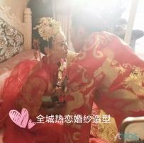 全城热恋婚纱造型 婚纱租赁+新娘跟妆套餐 盛惠活动来袭