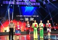 山东省广场舞大赛烟台代表队获得一等奖(手机拍摄)